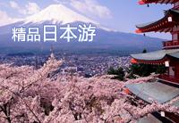 精品日本游