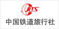 中国铁道旅行社