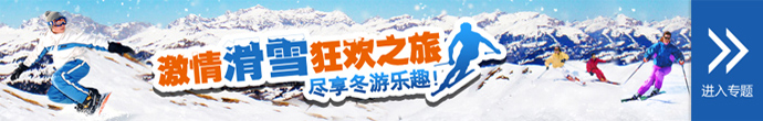 激情滑雪狂欢,尽享冬游乐趣!