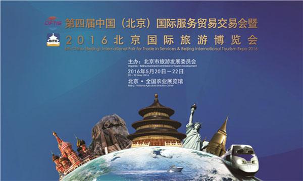 2016年亚洲景点博览会