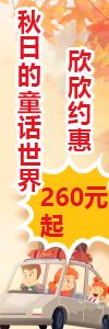 上海迪士尼门票超值暑价