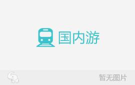 庐山精华三日游(天天发班)