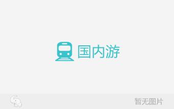 华东美丽的后花园—丫山+赭山+龙泉洞休闲精品三日游